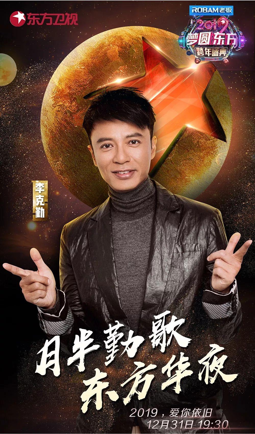 费玉清蔡琴李克勤加盟2019东方卫视跨年盛典