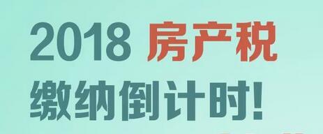 2018上海房产税缴税进入倒计时 如何缴纳房产税?