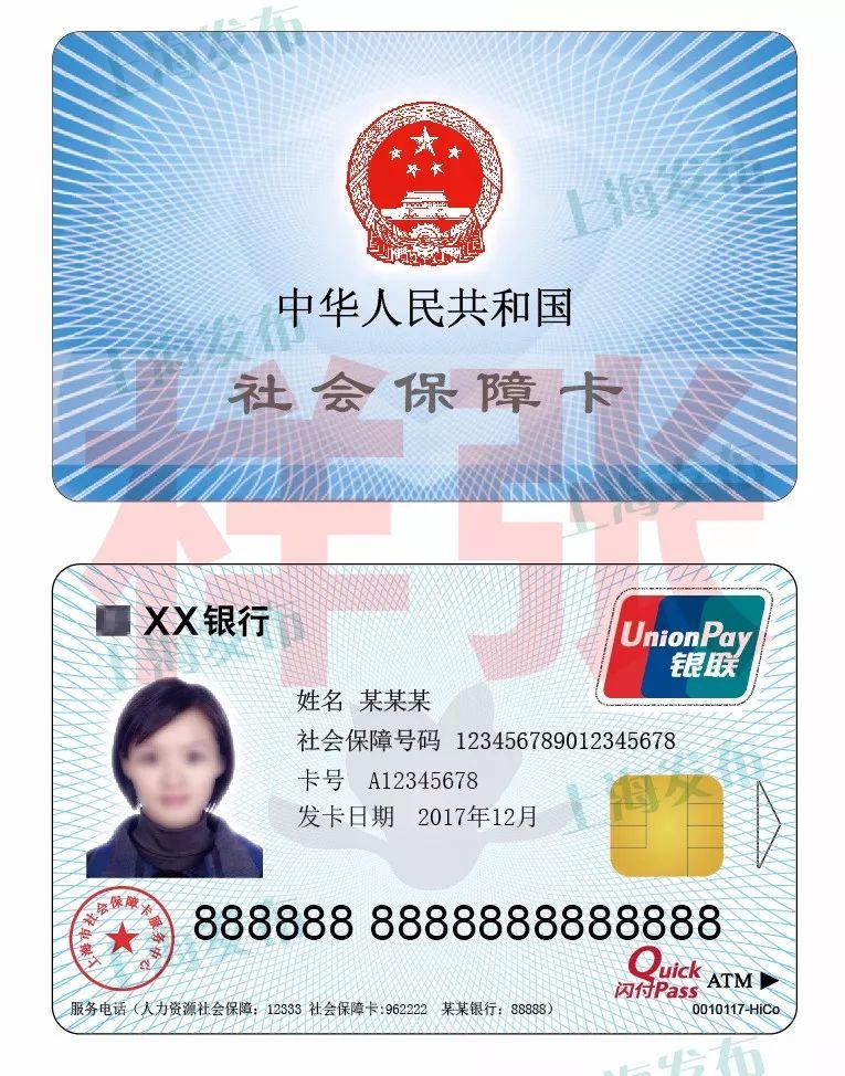 上海新版社保卡與老版社保卡有什么區別?