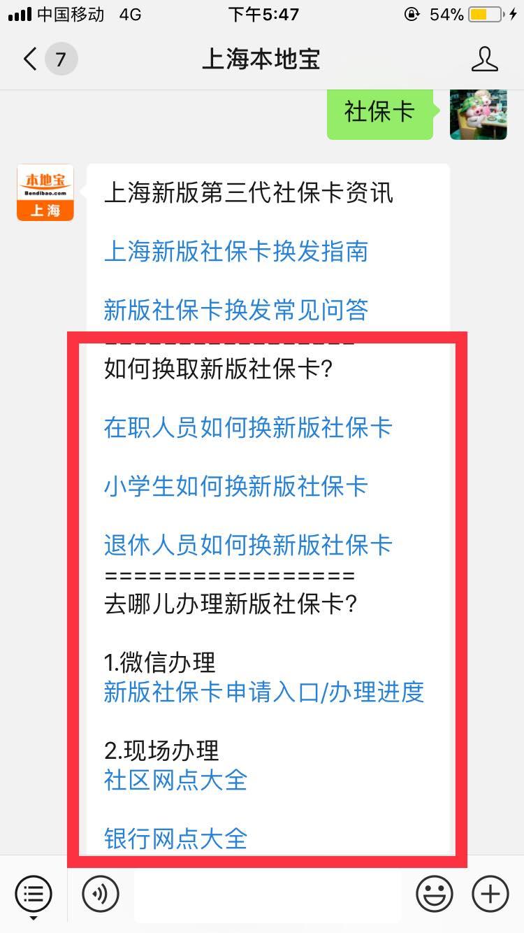上海社保卡和医保卡的区别是什么?