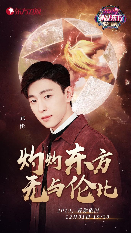 蔡徐坤、邓伦、王子异加盟2019东方卫视跨年盛典