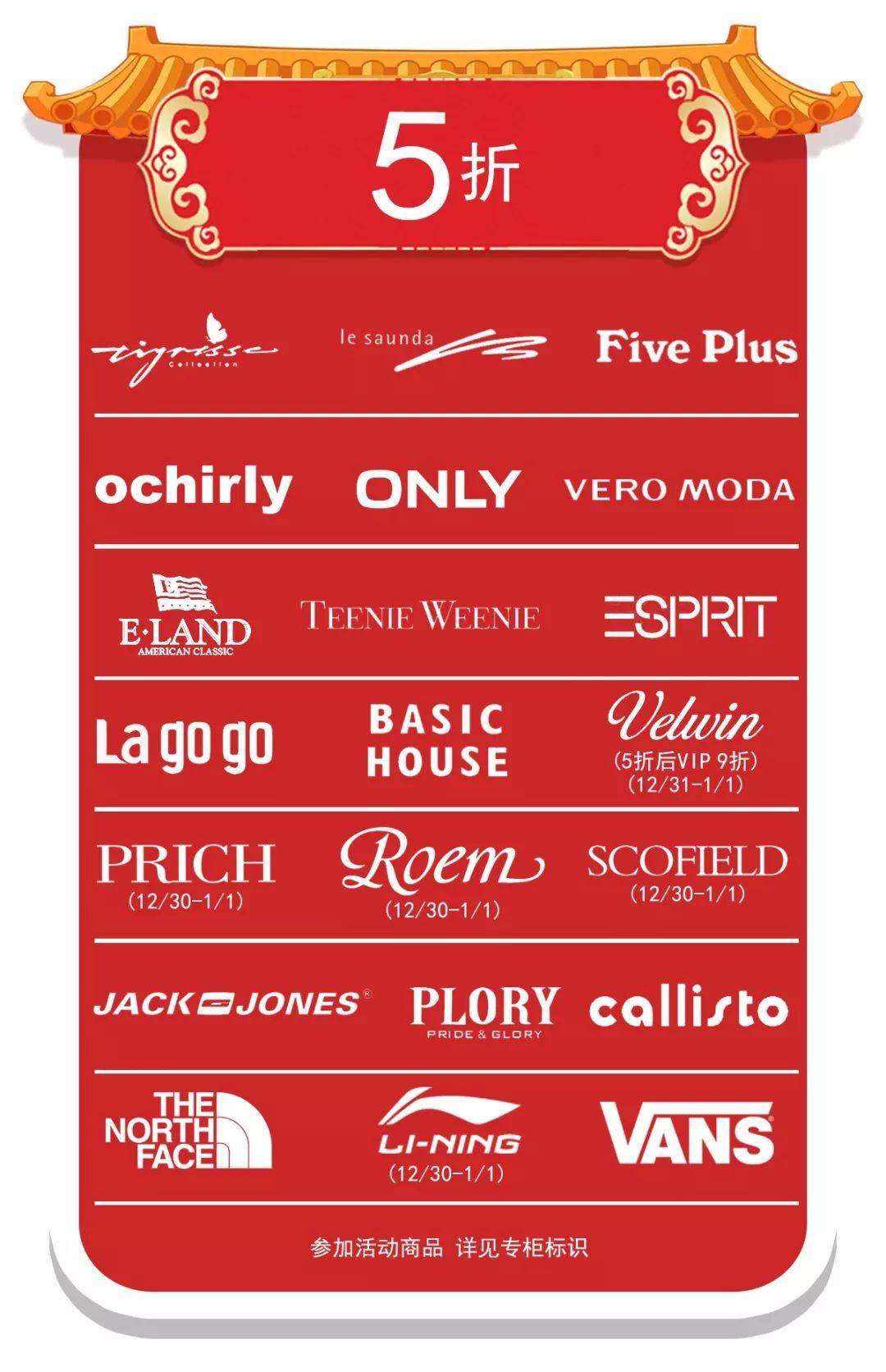 上海置地广场年末购物攻略  流行品牌3折起