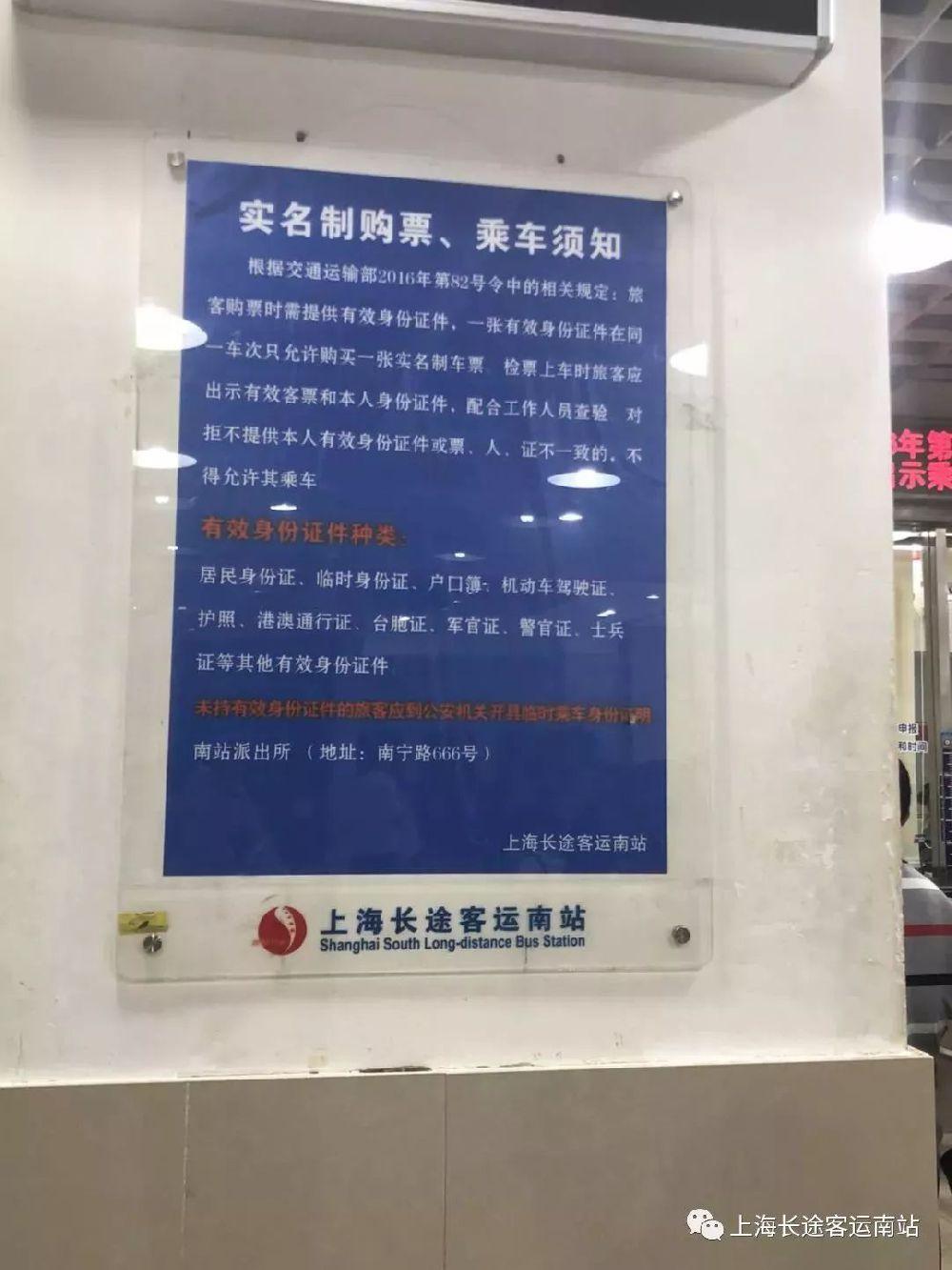 2019上海春节长途汽车票1月4日起开售 可手机购票