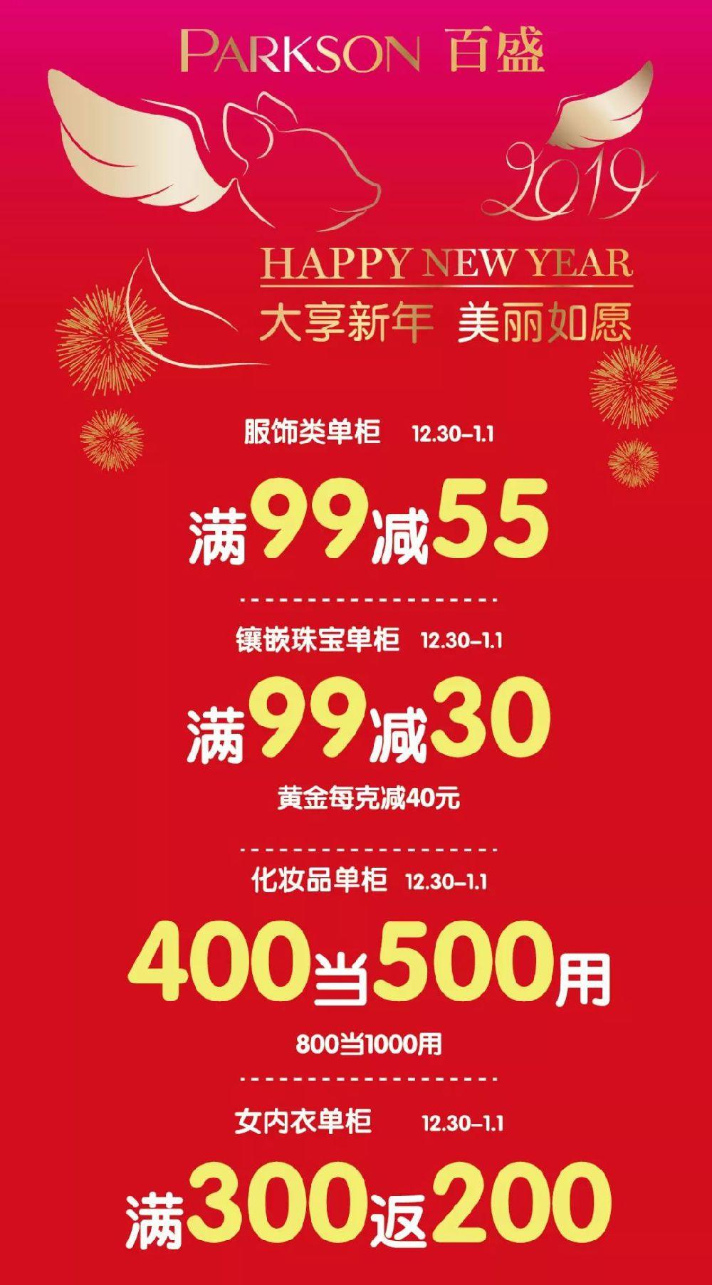 上海莘庄百盛新年折扣  服饰满99减55 化妆品满500减100