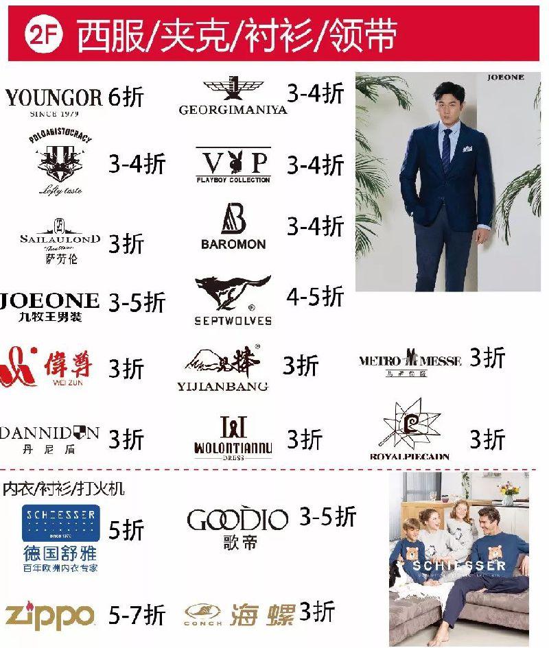 文峰百货年末大减价 服饰3折 化妆品满299减50元