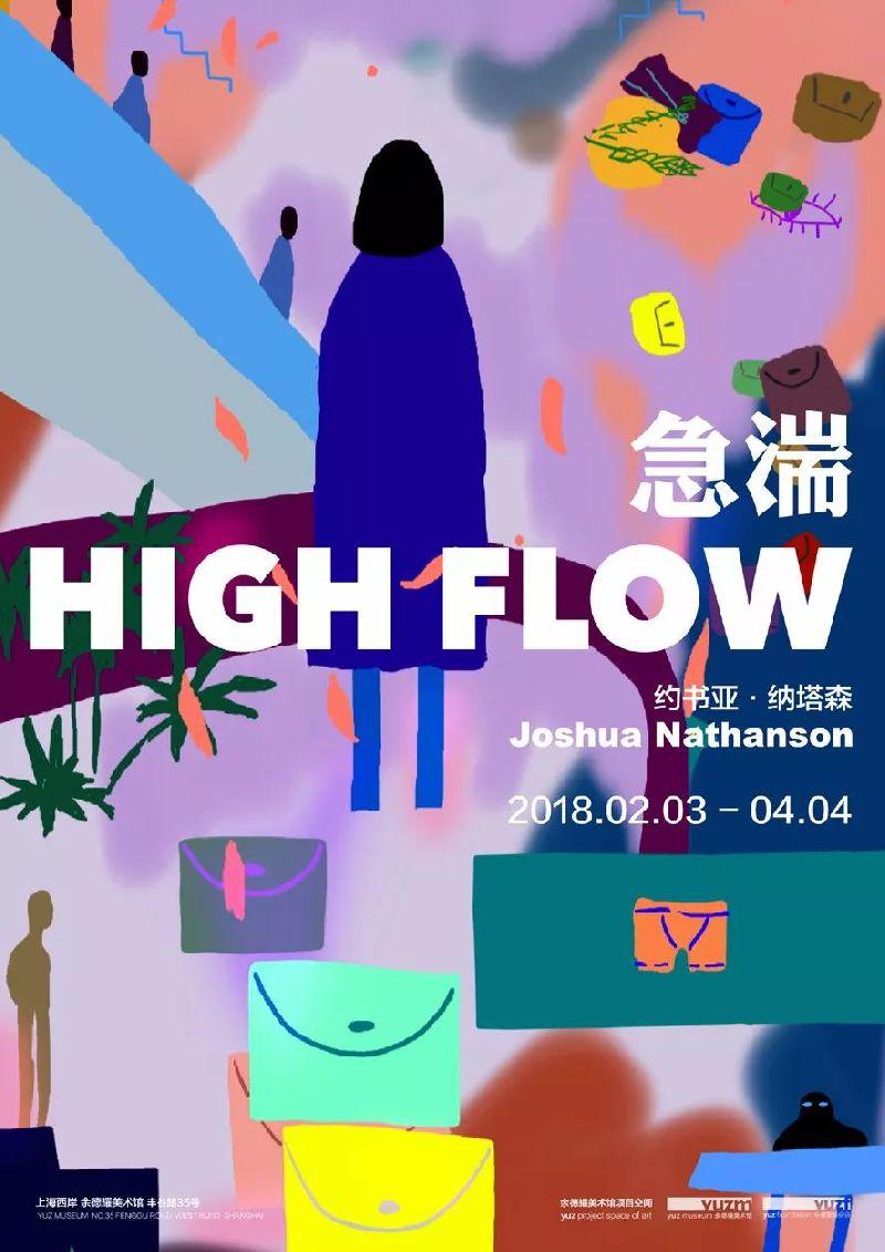 约书亚纳塔森:急湍上海个展时间+地点+门票