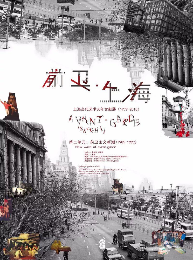 2018上海当代艺术30年文献展时间+地点+门票