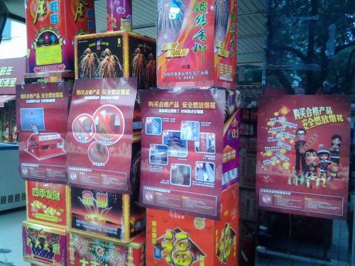 2018年上海烟花爆竹销售点地址:九个区一区一个