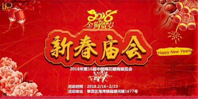 2018上海新春庙会游玩攻略 |时间+地点+门票
