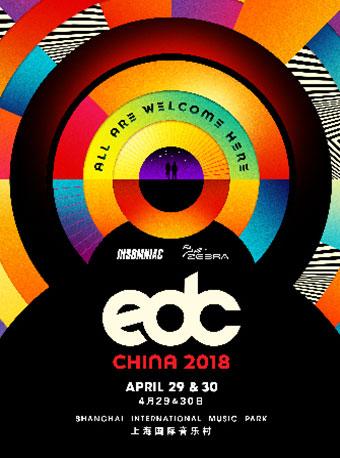 edc音乐节2018上海门票+阵容+时间+地点