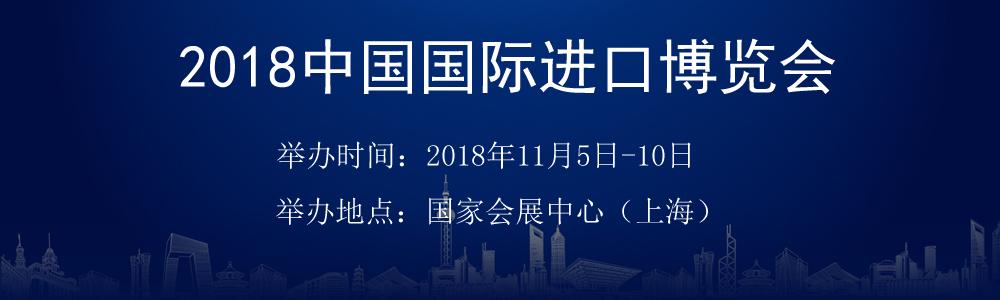 首届上海进博会重要场所向社会开放 市民可凭参观券免费参观
