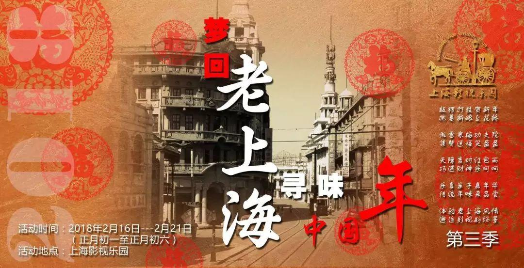2018上海影视乐园春节活动   寻味中国年