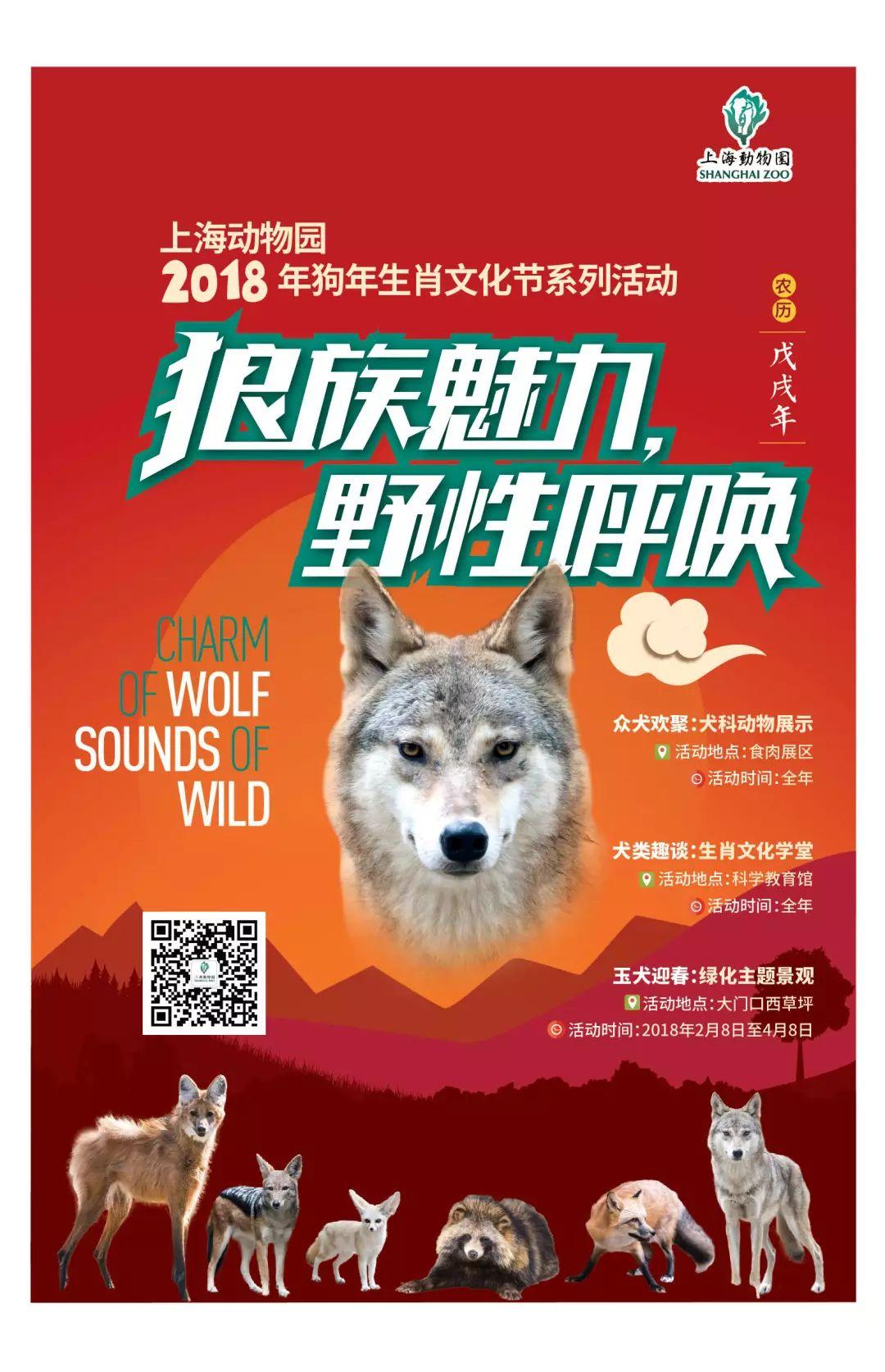 2018上海动物园狗年生肖文化节
