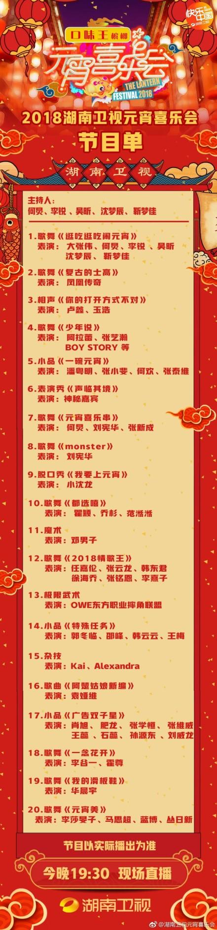 湖南电视台今天节目单