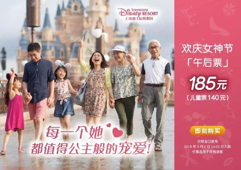 2018上海迪士尼三八节活动  3月8日午后入园半价185元