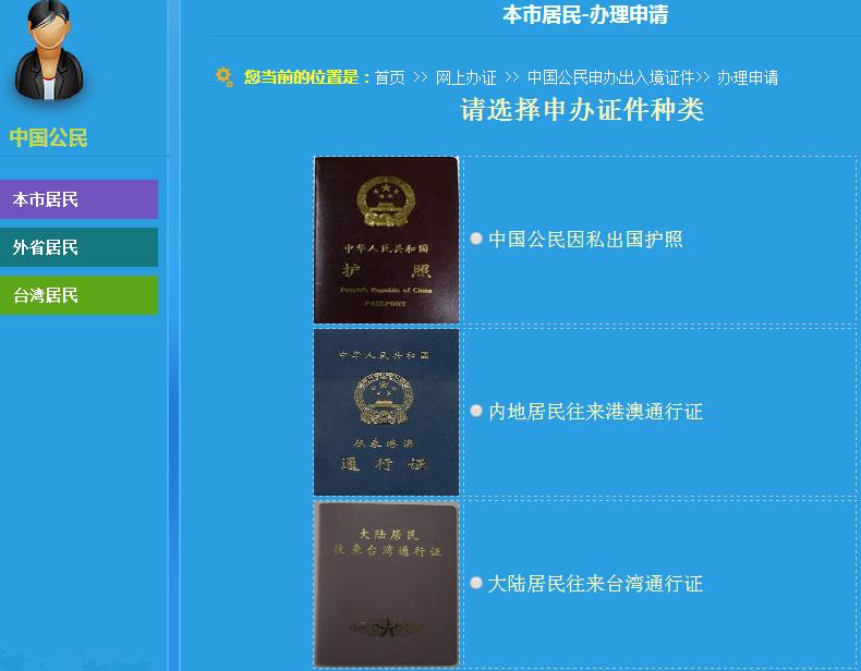 新葡新京护照办理网上预约指南(微信预约 网站预约)