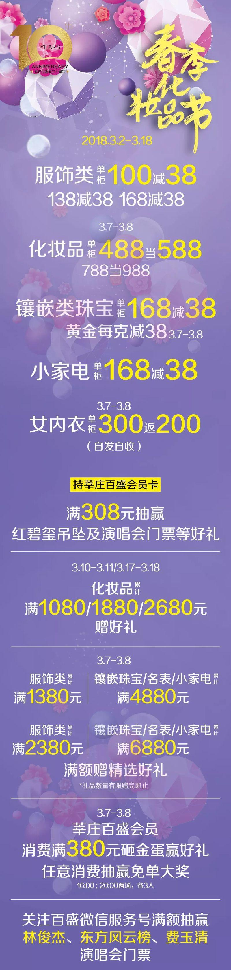 莘庄百盛三八节折扣再升级 化妆品单柜满488当588