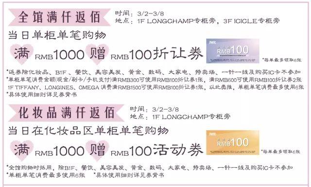 久光百货女神节热门单品 化妆品满1000返100
