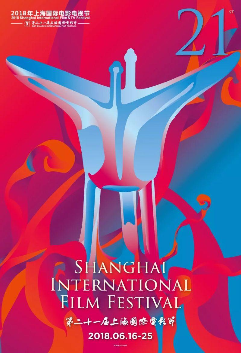 2018上海国际电影节举办时间:6月16日-6月25日