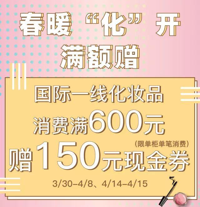 新世界大丸百货春季化妆品节 满600赠150