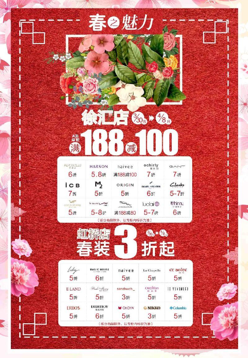 汇金百货春装虹桥店3折起 徐汇店满188减100