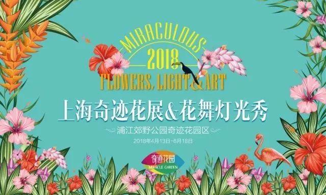 2018上海奇迹花展&花舞灯光秀门票+时间+交通