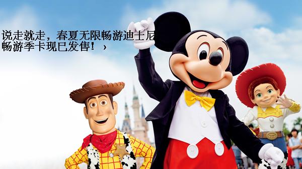 上海迪士尼2018春夏畅游季卡怎么补办 多少钱