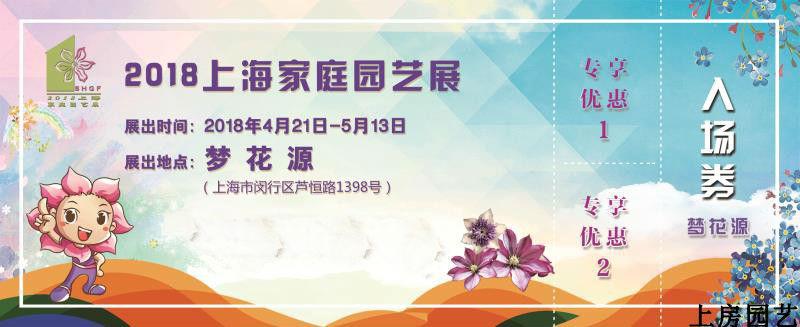 2018上海家庭园艺展本周开启 赏各色花海