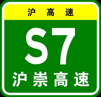 上海交通大动脉沪崇高速S7二期工程正公示