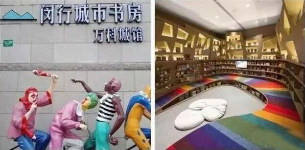 上海闵行区各大图书馆&书房地址一览