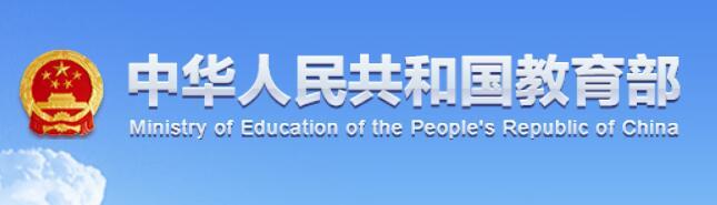 教育部:民办教育促进法实施条例修订公开征求意见