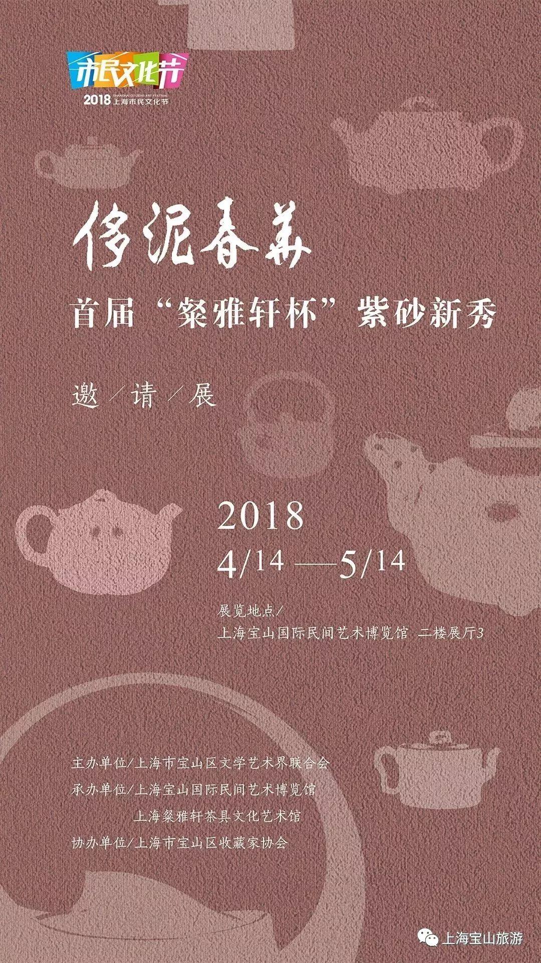 2018上海宝山五一活动及好去处推荐