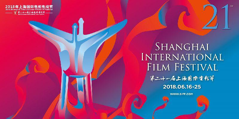 2018第21届上海国际电影节展映片单汇总(附表)