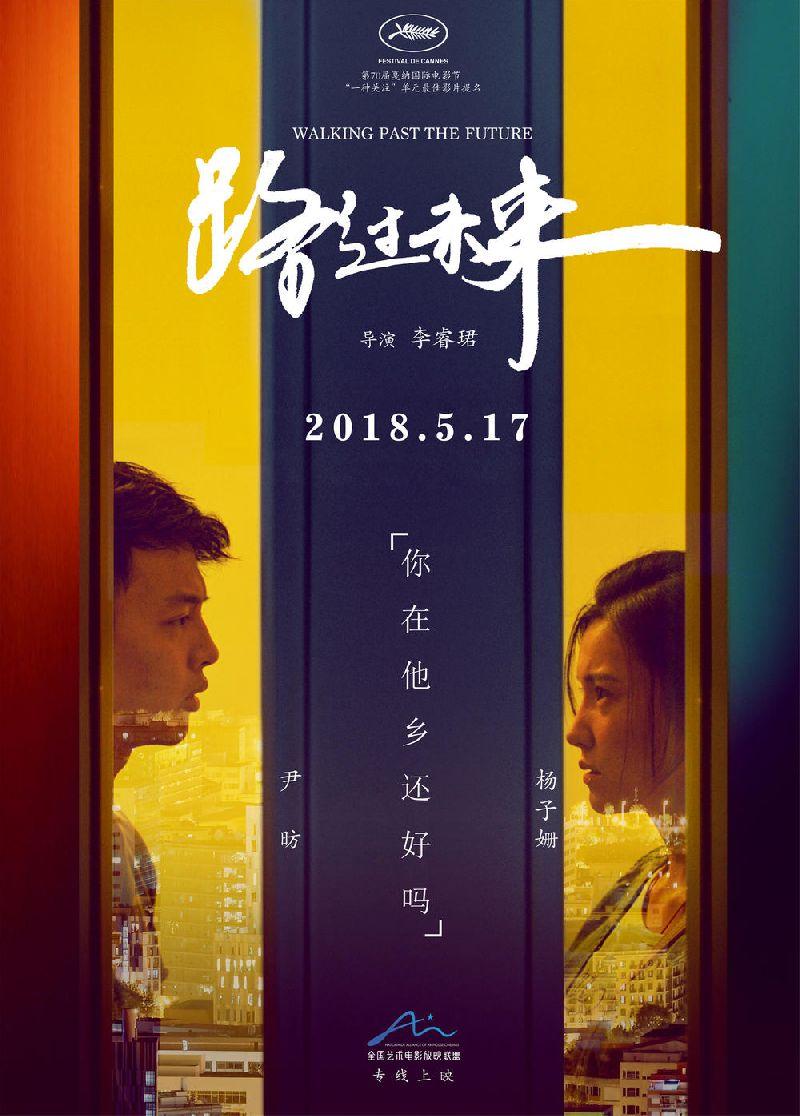 2018年5月上映的电影 5月电影档期 (图)