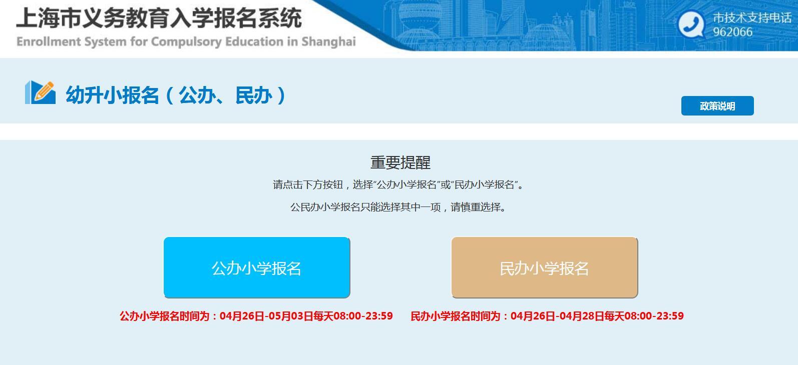 上海公办民办小学报名启动 报名入口一览