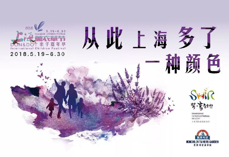 2018上海薰衣草节时间+门票+地点
