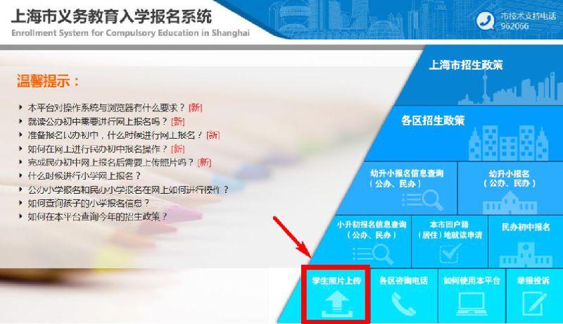2018上海报名初中启动民办最全报名攻略一览言情小说初中生图片