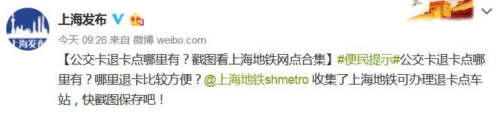 上海交通卡退卡点地铁站有哪些?退卡规则如何?