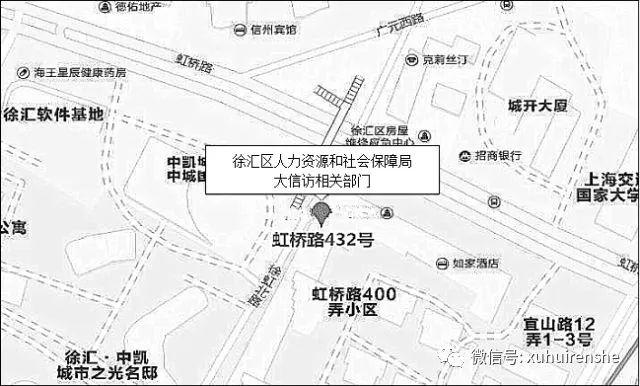 徐汇区人力资源和社会保障局大信访相关部门地址搬迁