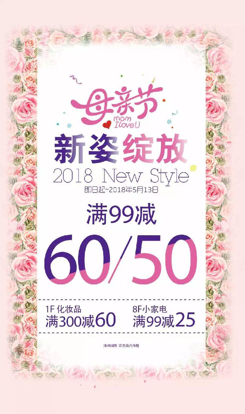 2018母亲节上海商场打折汇总 | 母亲节送礼指南