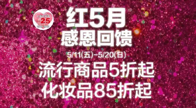 太平洋百货徐汇店25周年庆 流行商品5折起