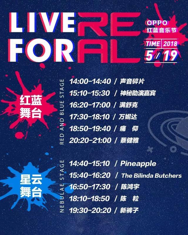2018上海红蓝音乐节演出时间表