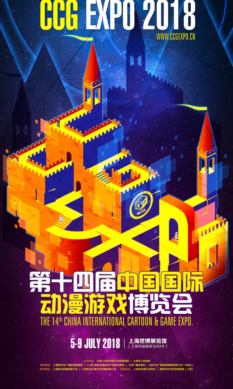 2018上海ccg漫展门票预订+时间+地点