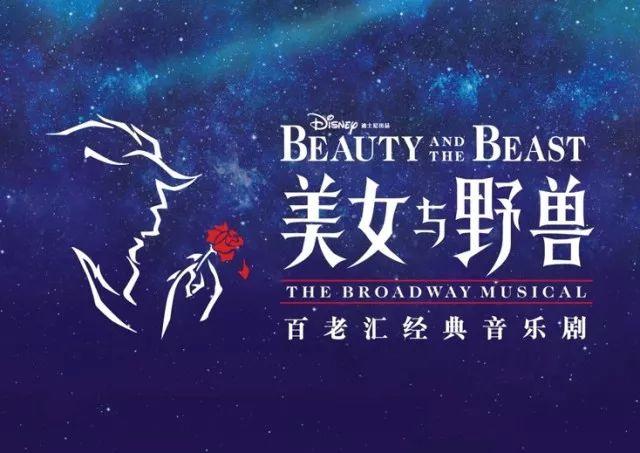 音乐剧《美女与野兽》中文版登陆魔都 门票发售