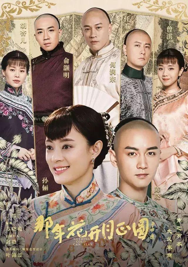 《那年花开》《琅琊榜2》亮相2018上海电视节