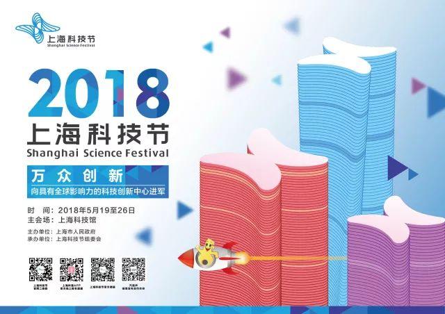 2018上海科技节  62家科普教育基地分时段免费开放或票价优惠