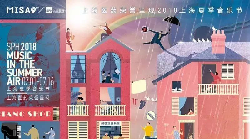 2018上海夏季音乐节门票+演出日程