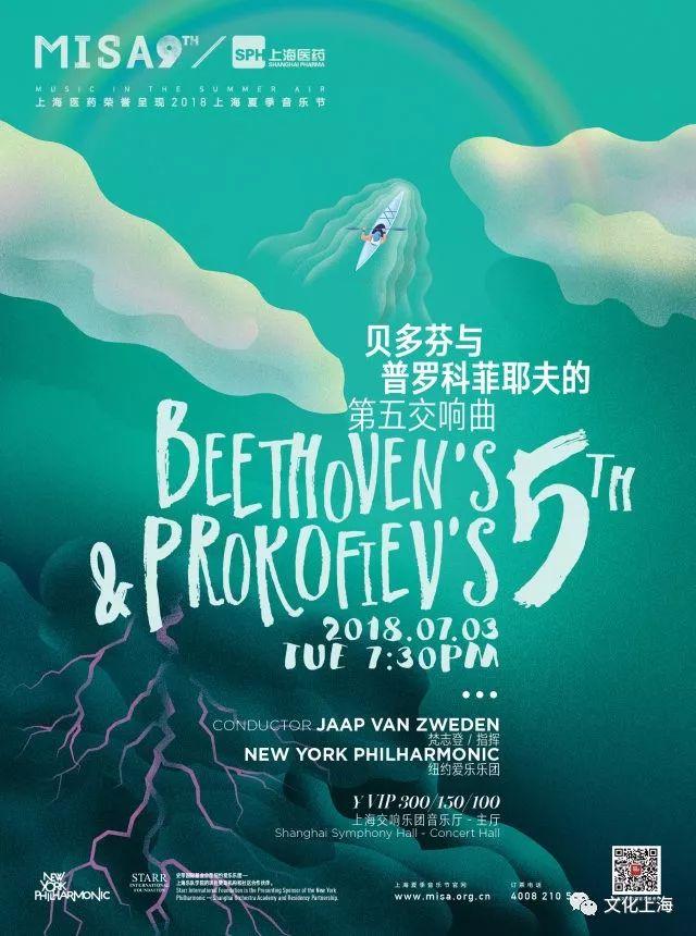 2018上海夏季音乐节门票 演出日程