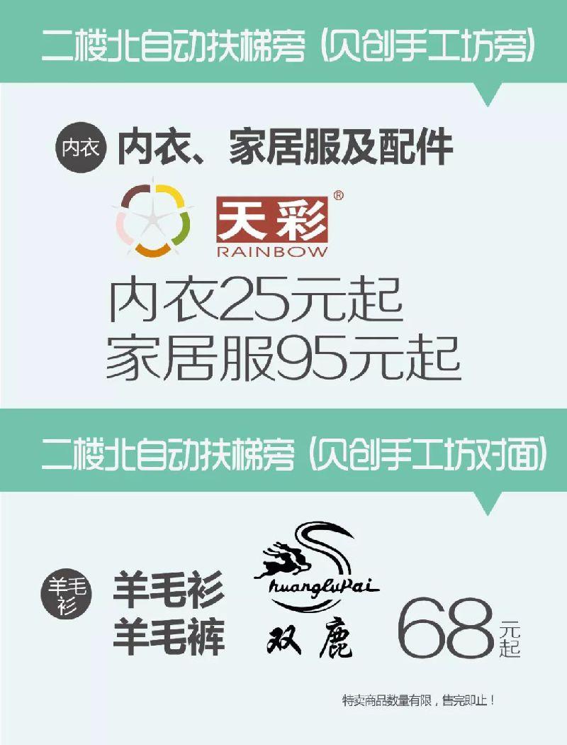 文峰百货特卖会5月第3期 指定商品18元起