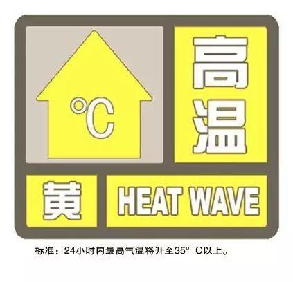 5月16日 上海发布五月第二个高温黄色预警 最高36度